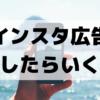 インスタ広告にかかる費用と外注する場合の金額相場【1万円でも可能】