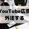YouTube広告の外注費用