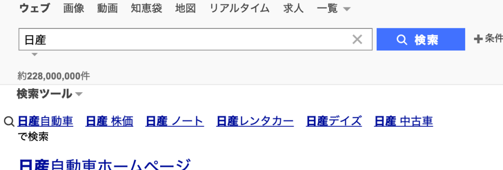 Yahoo!JAPAN検索結果