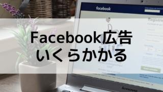 Facebook広告の費用
