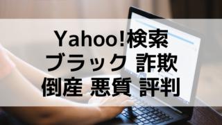 Yahoo!サジェスト(虫眼鏡)