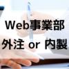 中小企業がWeb事業部を丸ごとアウトソーシングしたほうがいい理由