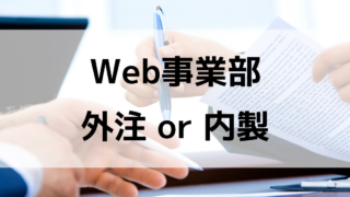 web事業部のアウトソーシング