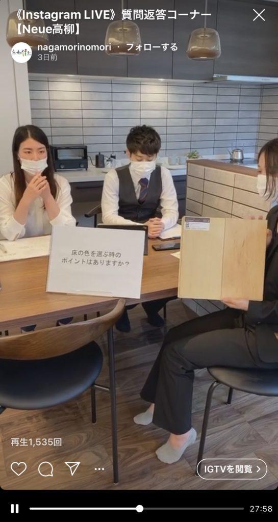 永森建設(nagamorinomori)インスタグラムライブ_1