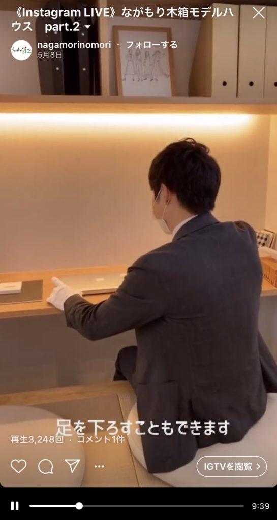 永森建設(nagamorinomori)インスタグラムライブ_2jpg