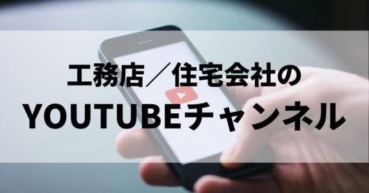 工務店YouTube