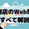 集客したい工務店が絶対に押さえるWeb集客の基本を詳しく解説